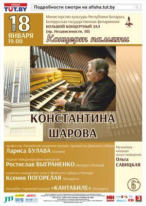 Концерт памяти Константина Шарова