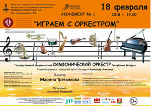 """Subscription №1 """"Playing with the orchestra"""""""