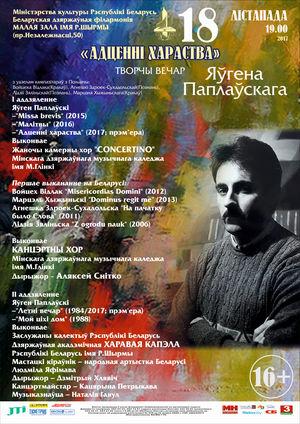 Творческий вечер Евгения Поплавского