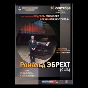 «Шедевры мирового органного искусства»: Рональд Эбрехт (США)