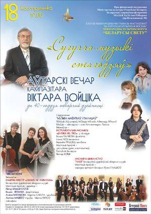 ХХХVІII Международный фестиваль искусств «Белорусская музыкальная осень»: Виктор Войтик