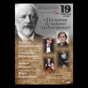 «Памяти великого художника»: Концерт камерной музыки