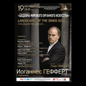 Шедевры мирового органного искусства: Иоганнес Гефферт (Германия)