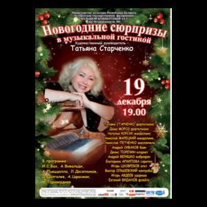 """""""Новогодние сюрпризы в """"Музыкальной гостиной"""""""