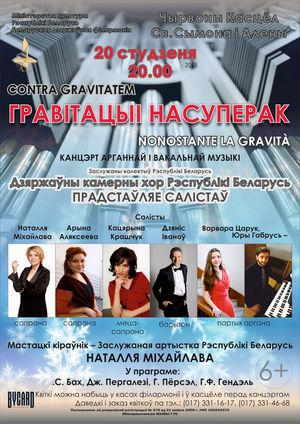 """""""Гравітацыі насуперак"""": концерт органной и вокальной музыки"""