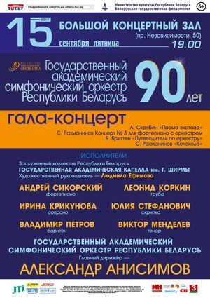 90 лет Государственному академическому симфоническому оркестру Республики Беларусь