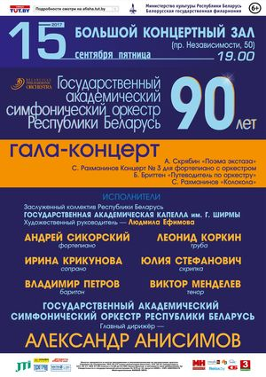 90th anniversary of the State Academic Symphony Orchestra of the Republic of Belarus