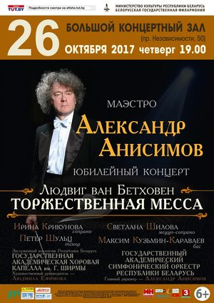 Anniversary concert: To the 70th anniversary of maestro Alexander Anissimov