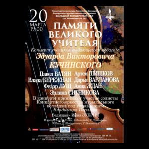 Вечер памяти профессора Э.В.Кучинского