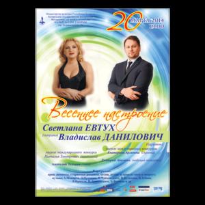 ВНИМАНИЕ! Концерт «Весеннее настроение» ПЕРЕНЕСЁН на 25 апреля