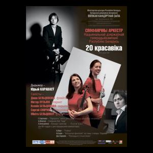 Симфонический оркестр Национальной государственной телерадиокомпании Республики Беларусь
