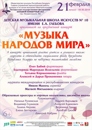 """""""Музыка народов мира"""""""