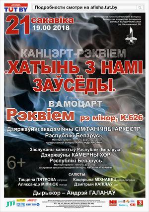 Концерт-реквием  «ХАТЫНЬ С НАМИ ВСЕГДА»: В.А.Моцарт - РЕКВИЕМ