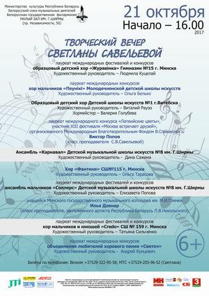 Творческий вечер Светланы Савельевой