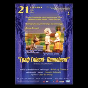 Международному дню театра посвящается