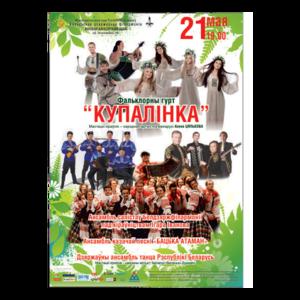 """Внимание! Концерт перенесен на 12 июня! Фольклорная группа """"Купалинка"""""""