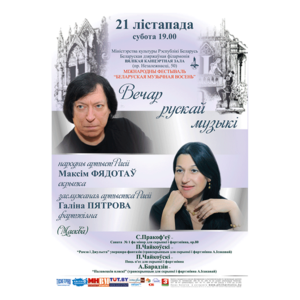 Белорусская музыкальная осень: Вечер русской музыки