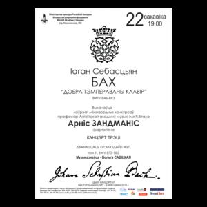 "Иоганн Себастьян Бах - ""Хорошо темперированный клавир"", BWV 846 - 893"