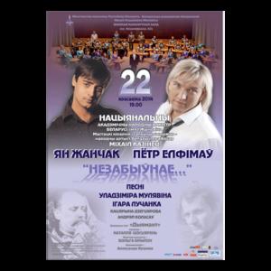 Цикл концертов «Минская весна - 2014»:  Национальный академический народный оркестр