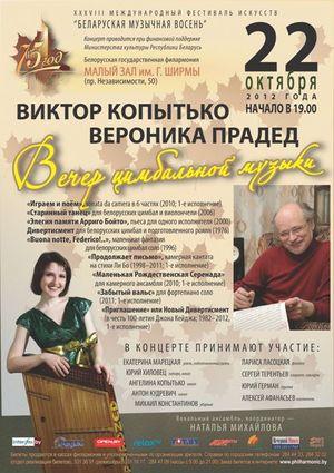 ХХХVІII Международный фестиваль искусств «Белорусская музыкальная осень»: вечер цимбальной музыки