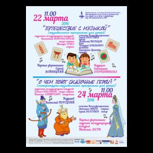 """Филармония для детей и юношества представляет: """"О чем поют сказочные герои"""""""