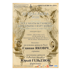 """Цикл концертов «Минская весна - 2014»:  """"Все сонаты Бетховена для скрипки и фортепиано"""""""