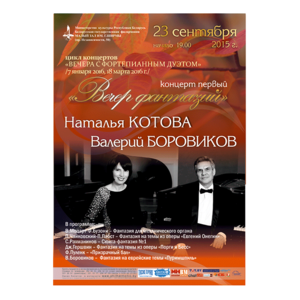 «Вечера с фортепианным дуэтом»