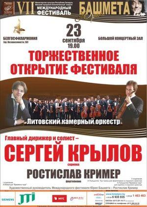 VII Международный фестиваль Юрия Башмета: Торжественное открытие фестиваля
