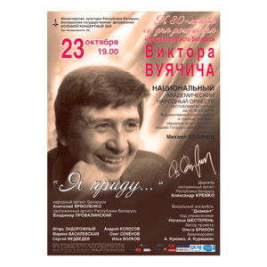 """Я приду...."": Вечер памяти Виктора Вуячича"