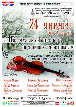 """""""Под музыку Вивальди, под вьюгу за окном"""": солисты Государственного академического симфонического оркестра"""