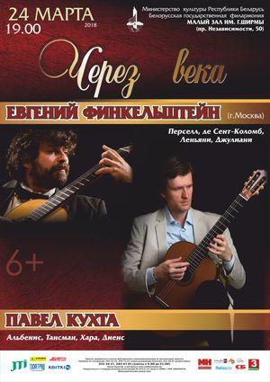 «Через века»: Евгений Финкельштейн (г. Москва), Павел Кухта