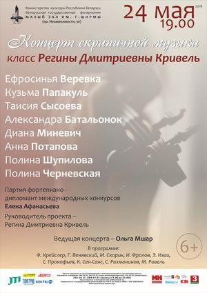 Концерт камерной музыки: класс Р.Д.Кривель