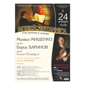 «Musica Britannica» для органа и альта