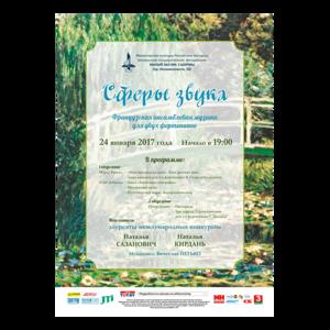 Сферы звука: Французская ансамблевая музыка для двух фортепиано