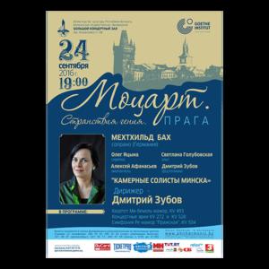 """""""Моцарт. Путешествия гения. Прага"""""""