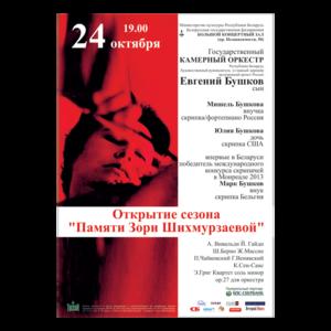 """""""Белорусская музыкальная осень"""":  Государственный камерный оркестр Республики Беларусь"""