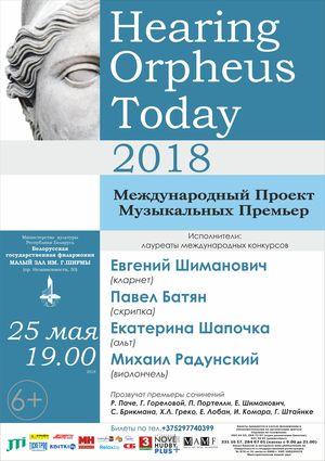 """Концерт Международного проекта современной музыки """"Hearing Orpheus Today 2018"""""""