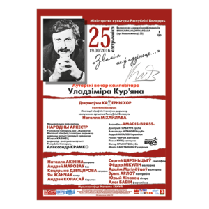 Авторский вечер композитора Владимира Курьяна