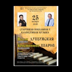 Старинная вокальная и клавесинная музыка
