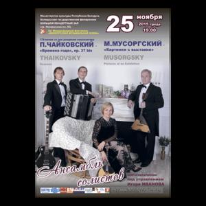 Белорусская музыкальная осень: Ансамбль солистов под управлением Игоря Иванова