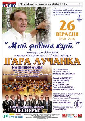 """""""Мой родны кут"""": да 80-годдзя кампазітра Ігара Лучанка"""