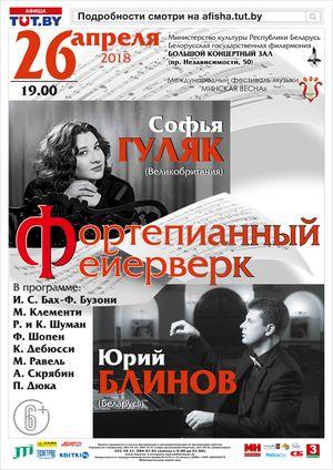 Evening of piano music: Yury Blinov (Belarus), Sofya Gulyak (Great Britain)