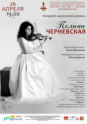 Концерт скрипичной музыки: Полина Черневская