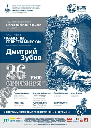 250 лет со дня смерти Георга Филиппа Телемана
