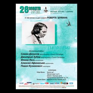 Вечер камерной музыки: 160 лет со дня смерти Роберта Шумана