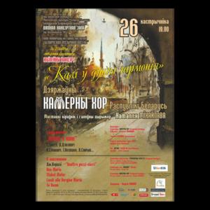 """""""Белорусская музыкальная осень"""": """"Когда в душе гармония"""""""