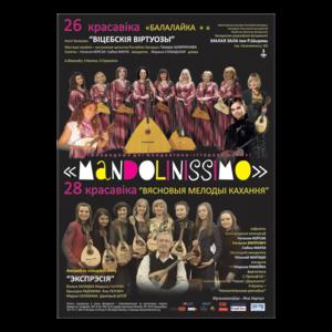 """Цикл концертов «Минская весна - 2014»: Международные дни мандолинно-гитарной музыки """"Mandolinissimo"""""""