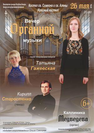 Вечер органной музыки: исполнитель - Каллиника Медведева