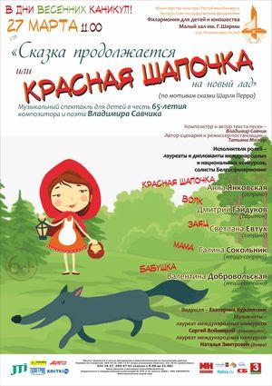 «Сказка продолжается… или Красная Шапочка на новый лад»: музыкальный спектакль для детей в честь 65-летия композитора и поэта Владимира Савчика