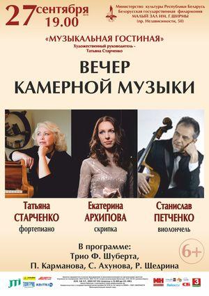 Вечер камерной музыки: Екатерина Архипова, Станислав Петченко, Татьяна Старченко